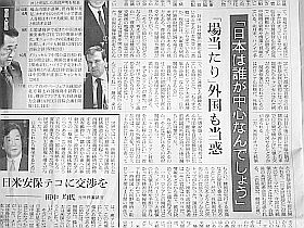 朝日朝刊 (2010年11月13日)