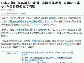 産経ニュース (2010年11月30日)