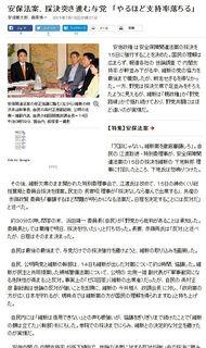 朝日新聞DIGITAL (20015年7月15日
