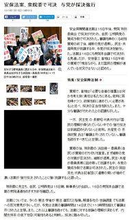 朝日新聞DIGITAL (2105年7月15日)
