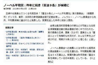 毎日新聞 (2015年7月16日)