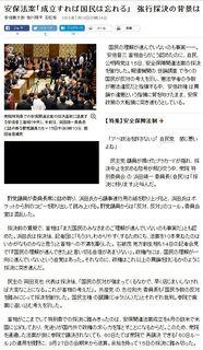 朝日新聞DIGITAL (2015年7月16日)