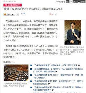 産経ニュース (2015年7月16日)