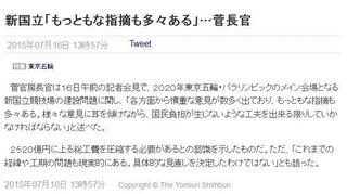 YOMIURI ONLINE (2015年7月16日)