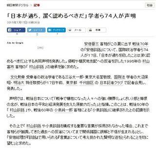 朝日新聞DIGITAL (2105年7月17日)