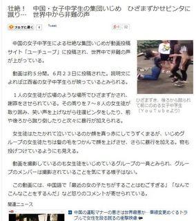 産経ニュース (2015年7月17日)