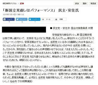 朝日新聞DIGITAL (2015年7月18日)