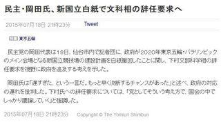 YOMIURI ONLINE (2015年7月19日)