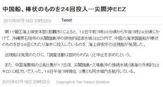 YOMIURI ONLINE (2015年7月18日)