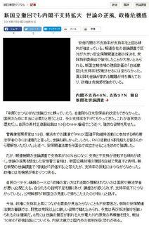 朝日新聞DIGITAL (2015年7月20日)