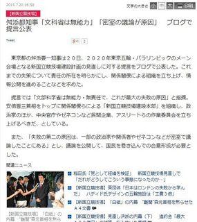 産経ニュース (2015年7月20日)