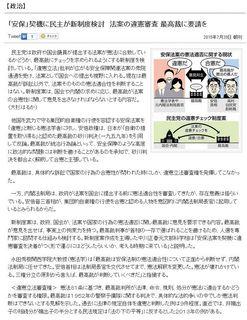 東京新聞 (2015年7月20日)