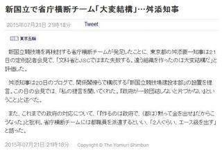 YOMIURI ONLINE (2015年7月21日)