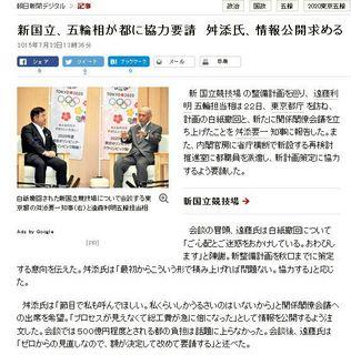朝日新聞DUGITAL (2015年7月22日)