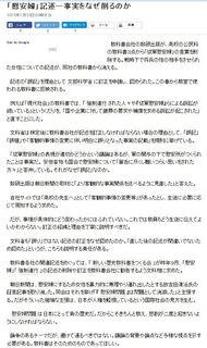 朝日新聞DIGITAL (2015年1月22日)
