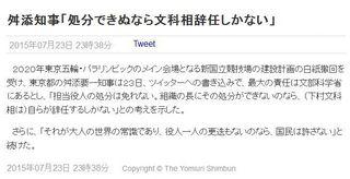 YOMIURI ONLINE (2015年7月23日)