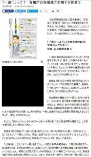 朝日新聞DIGITAL (2015年7月26日)