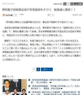 産経ニュース (2015年7月27日)