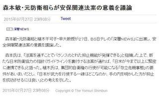 YOMIURI ONLINE (2015年7月27日)