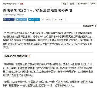 朝日新聞DIGITAL (2015年7月28日)