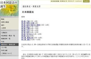 法務省・日本国憲法