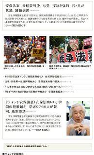 朝日新聞・安全保障法制特集(部分) (2015年8月2日)