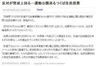 YOMIURI ONLINE (2015年8月3日)