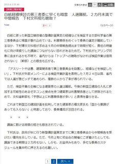 産経ニュース (2015年8月3日)