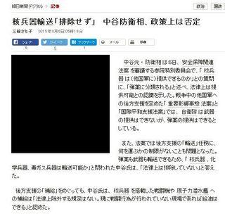 朝日新聞DIGITAL (2015年8月6日)