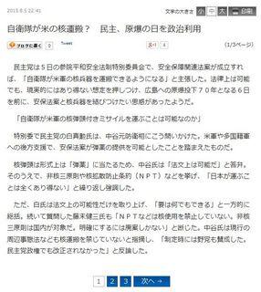 産経ニュース (2015年8月5日)