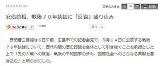 産経ニュース (2015年8月6日)