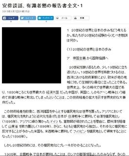 朝日新聞DIGITAL (2015年8月7日)