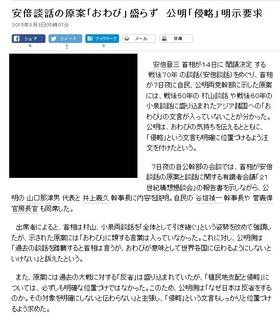 朝日新聞DIGITAL (2015年8月9日)