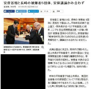 朝日新聞DIGITAL (2015年8月10日)
