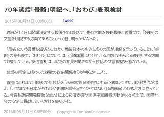 YOMIURI ONLINE (2015年8月11日)