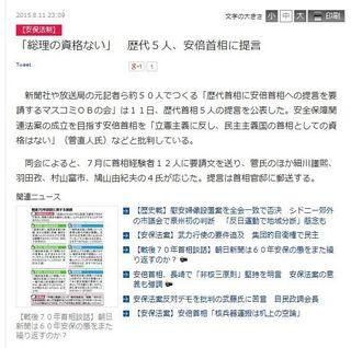 産経ニュース (2015年8月12日)