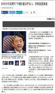 朝日新聞DIGITAL (2015年8月14日)