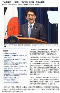 毎日新聞 (2015年8月14日)