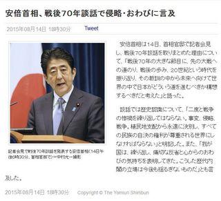 YOMIURI ONLINE (2015年8月14日)