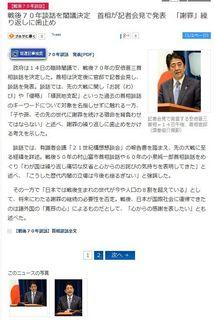 産経ニュース (2015年8月14日)
