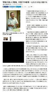 朝日新聞DIGITAL (2015年8月15日)