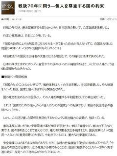 朝日新聞:社説 (2015年8月16日) 前部