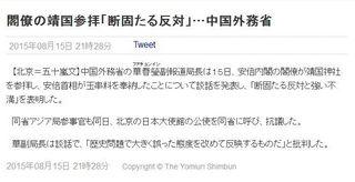 YOMIURI ONLINE (2015年8月16日)