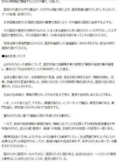 朝日新聞:社説 (2015年8月16日) 後部