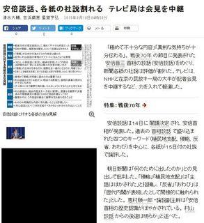 朝日新聞DIGITAL (2015年8月18日)