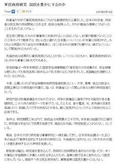東京新聞 (2015年8月19日)