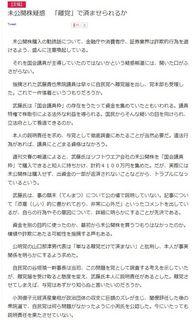 産経ニュース:社説 (2015年8月21日)