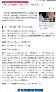 産経ニュース (2015年8月31日)