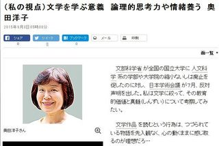 朝日新聞 (2015年9月3日)