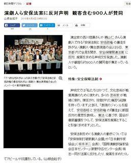 朝日新聞DIGITAL (2015年9月9日)